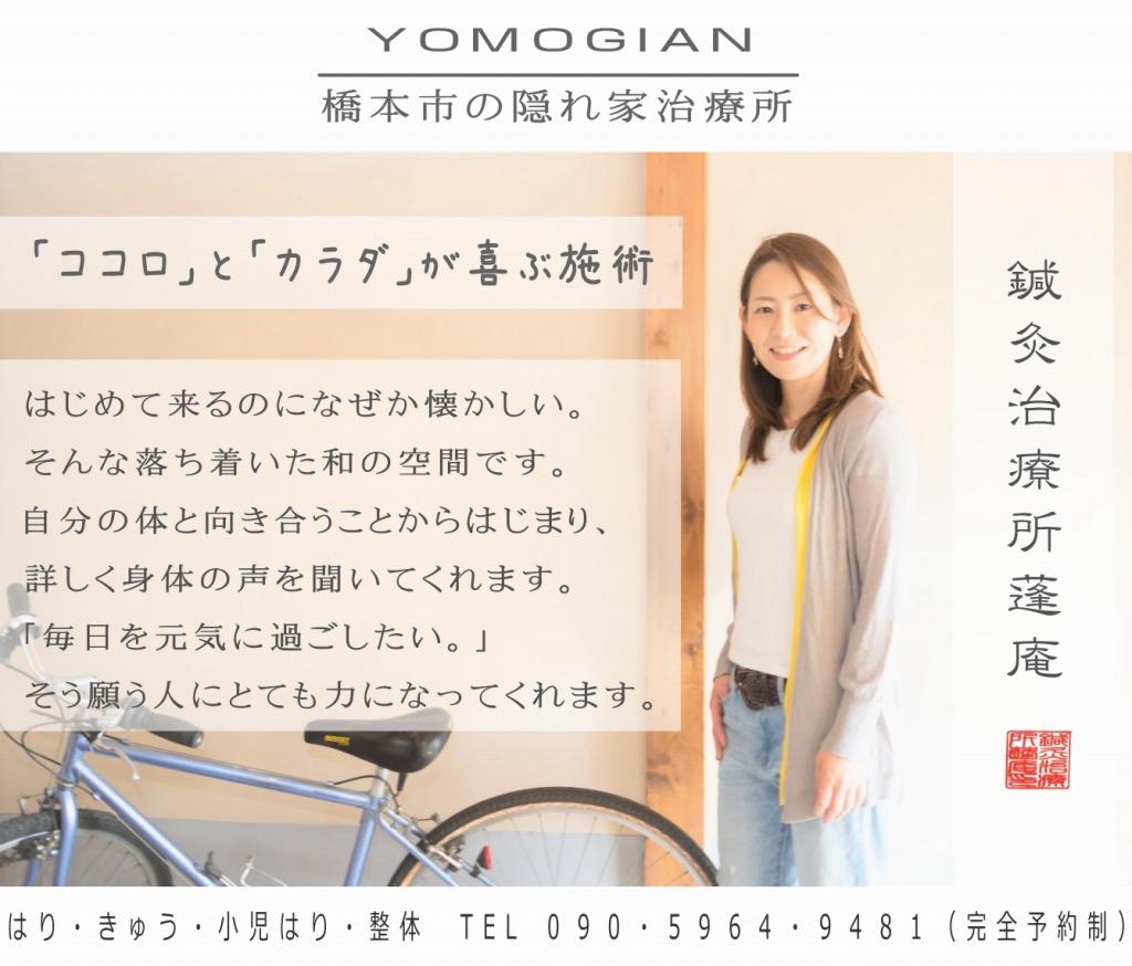 和歌山県橋本市で選ばれる鍼灸院、整体院