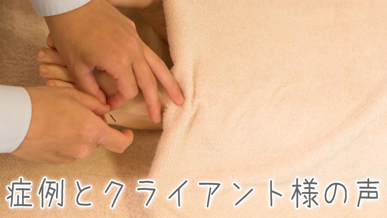整体と鍼灸の症例|和歌山県橋本市